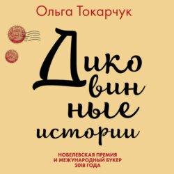 Токарчук Ольга Диковинные истории обложка