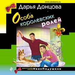 Донцова Дарья Аркадьевна Особа королевских ролей обложка