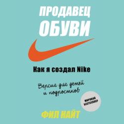 Найт Фил Продавец обуви. Как я создал Nike. Версия для детей и подростков обложка