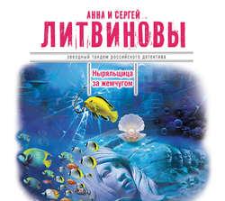 Литвинов Сергей Витальевич Ныряльщица за жемчугом обложка