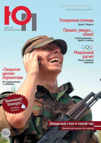 Юность Подмосковья №2 (65) 2014
