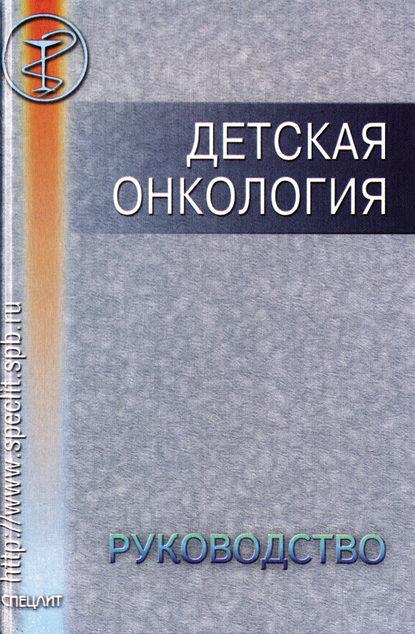 Коллектив авторов Детская онкология коллектив авторов онкология