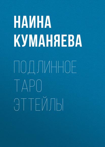 Куманяева Наина Подлинное таро Эттейлы