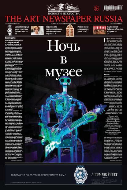 Фото - Группа авторов The Art Newspaper Russia №04 / май 2014 отсутствует the art newspaper russia 01 февраль 2019