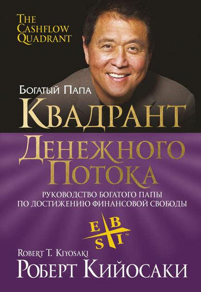 Роберт Кийосаки. Квадрант денежного потока