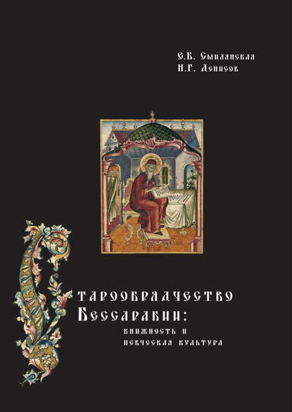 Н. Г. Денисов Старообрядчество Бессарабии: книжность и певческая культура