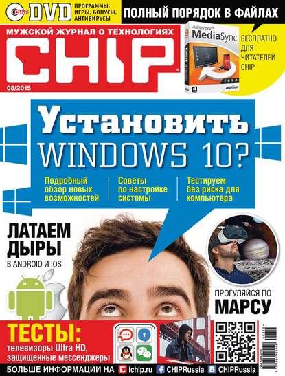 CHIP. Журнал информационных технологий. №08/2015