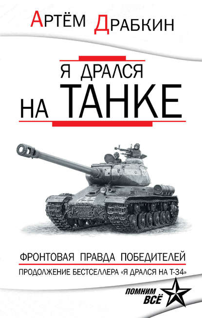 Я дрался на танке. Фронтовая правда Победителей фото