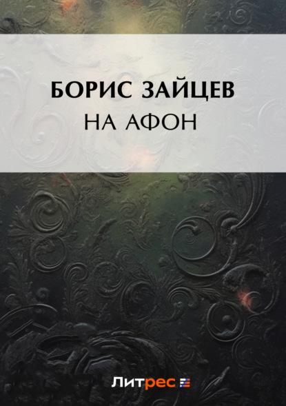Фото - Борис Зайцев На Афон зайцев в б поделки из газеты
