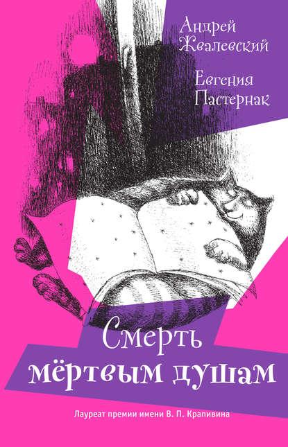Евгения Пастернак. Смерть мертвым душам!