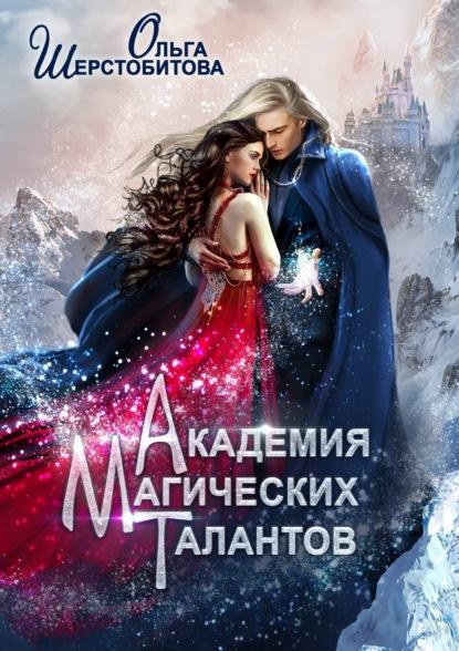 Шерстобитова Ольга : Академия Магических Талантов