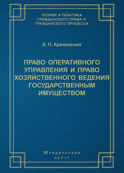 Право оперативного управления и право хозяйственного ведения
