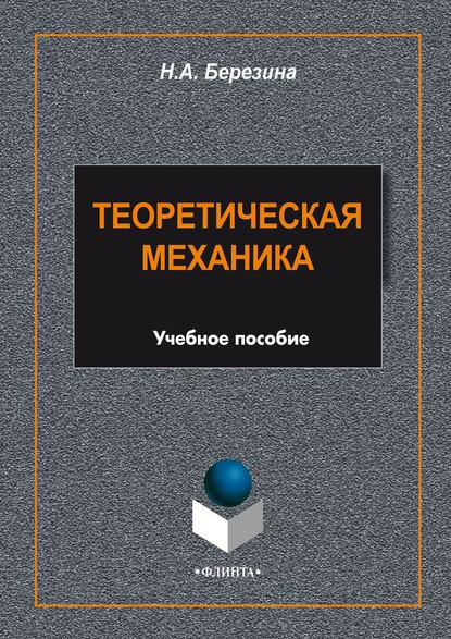 Фото - Н. А. Березина Теоретическая механика. Учебное пособие юрий векилов теоретическая физика классическая механика