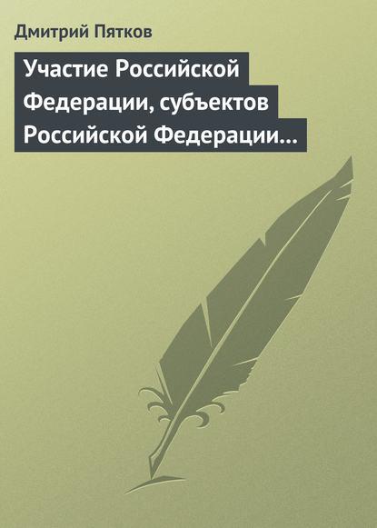 Участие Российской Федерации, субъектов Российской Федерации