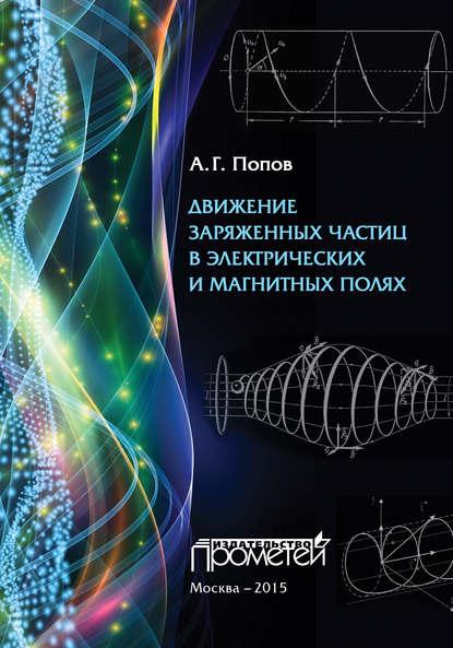 Николай Попов Движение заряженных частиц в электрических и магнитных полях николай попов движение заряженных частиц в электрических и магнитных полях