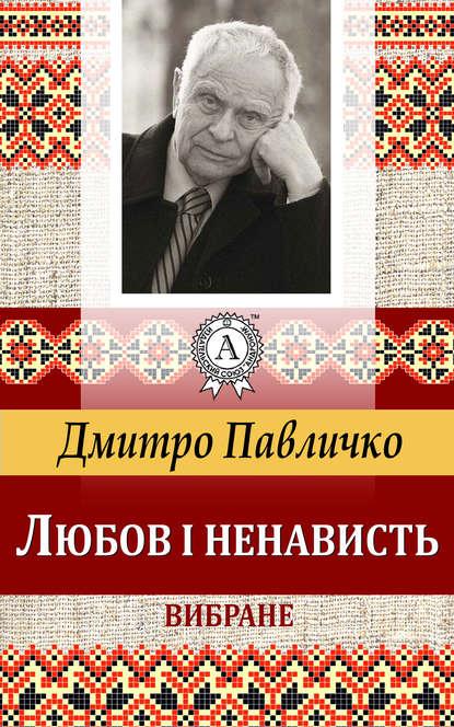 Дмитро Павличко Любов і ненависть. Вибране євген гребінка вибране
