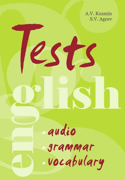 Тесты по английскому языку. Грамматика, лексика, аудирование (+MP3)