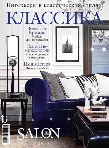 ИД «Бурда» SALON de LUXE. Спецвыпуск журнала SALON-interior. №02/2015