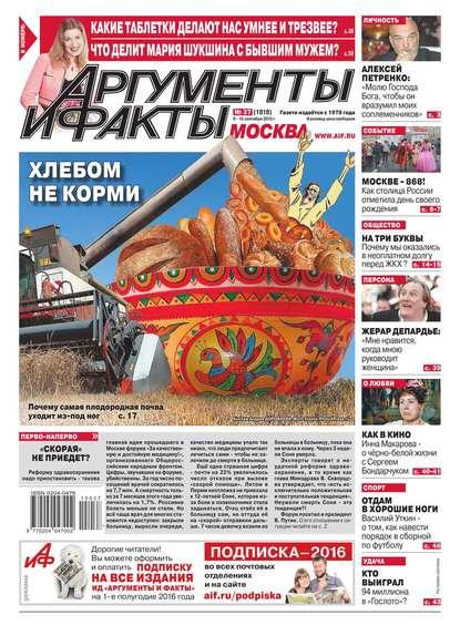 Аргументы и факты Москва 37-2015
