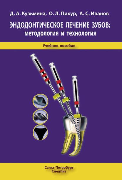 Д. А. Кузьмина Эндодонтическое лечение зубов: методология и технология иванов а с эндодонтическое лечение зубов методология и технология 3 е издание