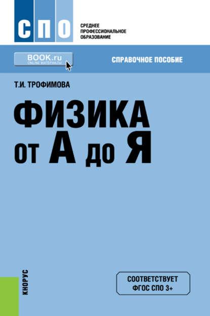 Т. И. Трофимова Физика от А до Я т а седова от мане до пикассо альбом