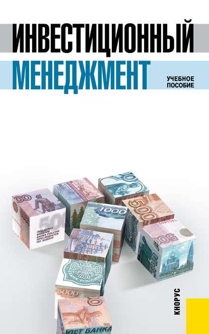 Виталий Мищенко Инвестиционный менеджмент недорого