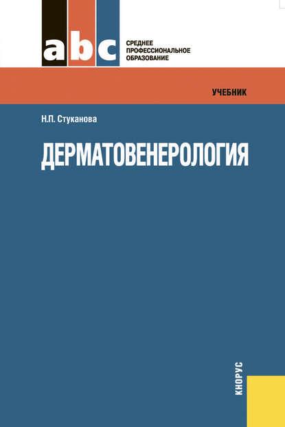 Наталия Стуканова аудиокнига Дерматовенерология