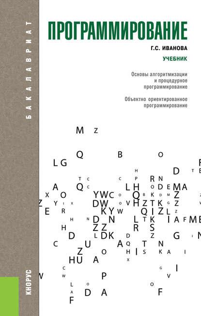 Галина Иванова Программирование