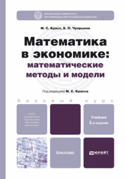 Математика в экономике: математические методы и модели