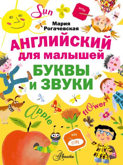 Мария Рогачевская Английский для малышей. Буквы и звуки о а журлова английский язык тренажер по чтению для малышей буквы и звуки