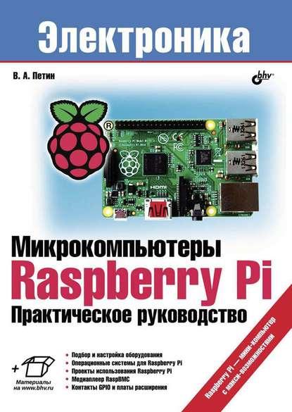 Микрокомпьютеры Raspberry Pi. Практическое руководство