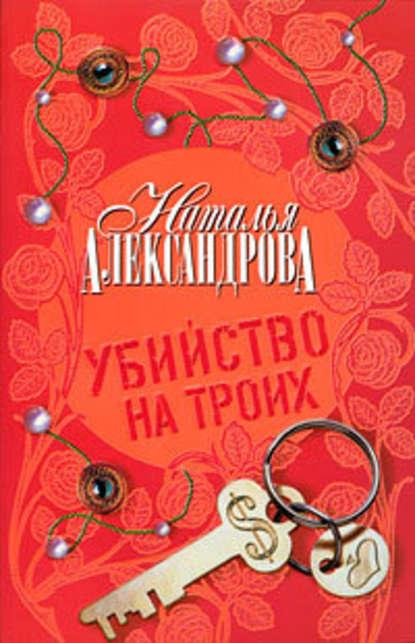 Наталья Александрова — Убийство на троих