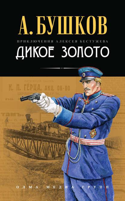 Александр Бушков. Дикое золото