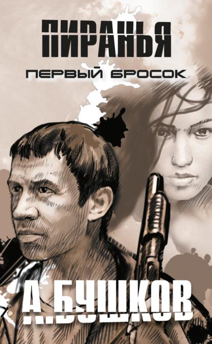 Александр Бушков Пиранья. Первый бросок александр бушков пиранья черное солнце