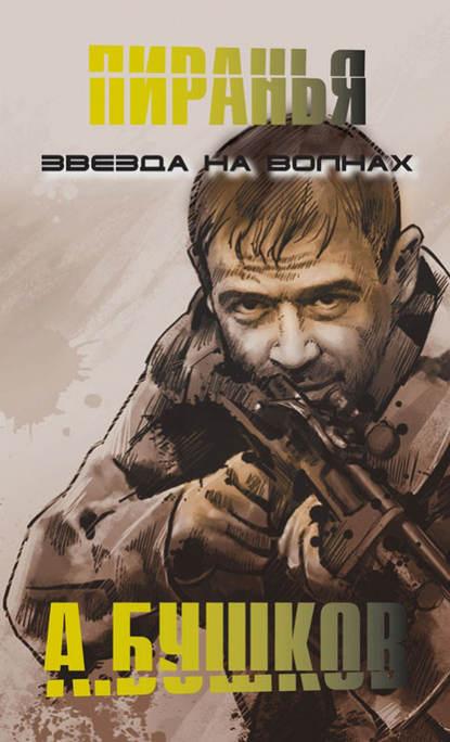 Александр Бушков Пиранья. Звезда на волнах александр бушков пиранья черное солнце
