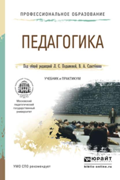 Виталий Александрович Сластенин Педагогика. Учебник и практикум для СПО недорого
