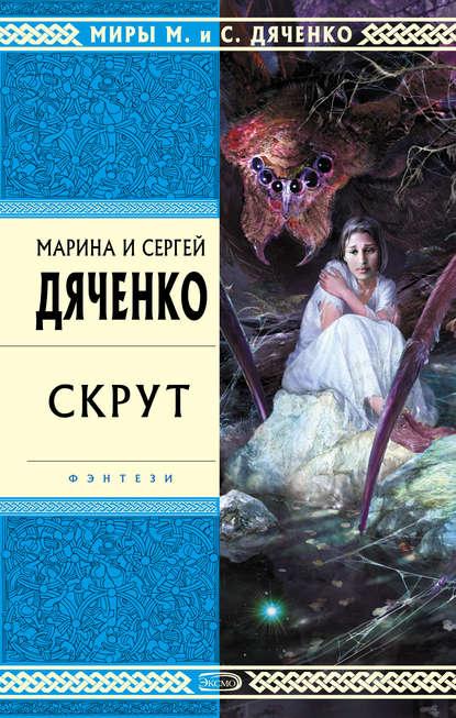 Марина и Сергей Дяченко — Скрут