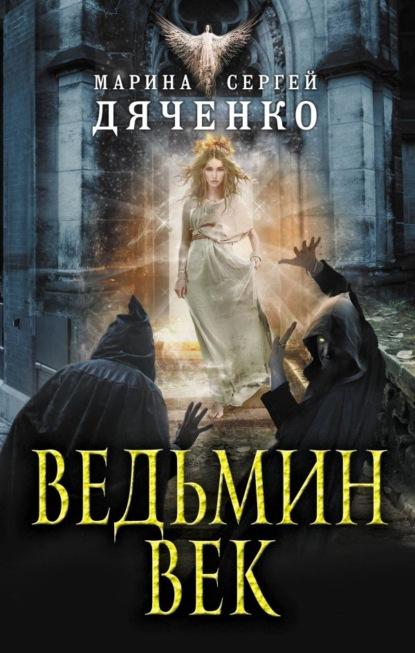 Марина и Сергей Дяченко. Ведьмин век