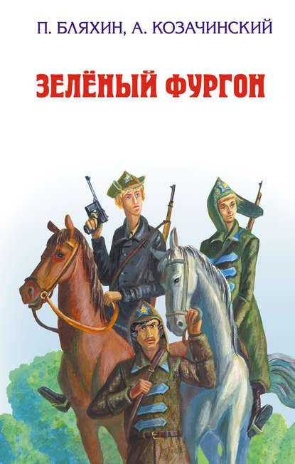 Александр Козачинский. Зеленый фургон