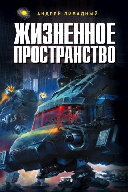 Андрей Ливадный. Жизненное пространство