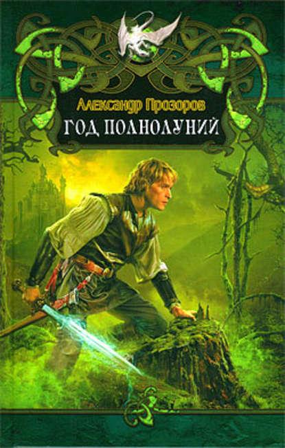 Александр Прозоров — Год полнолуний