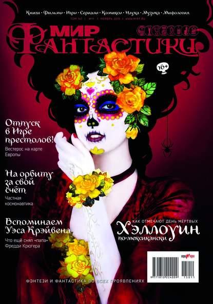 mirf.ru Мир фантастики №11/2015 цена 2017