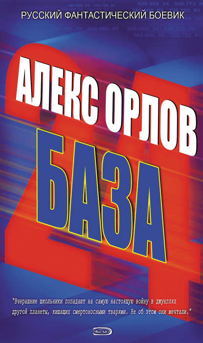 Алекс Орлов. База 24