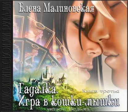 Малиновская Елена Михайловна Гадалка. Игра в кошки-мышки обложка