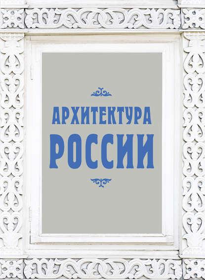 Валерий Агронский Архитектура России есаулов г архитектура юга россии от истории к современности