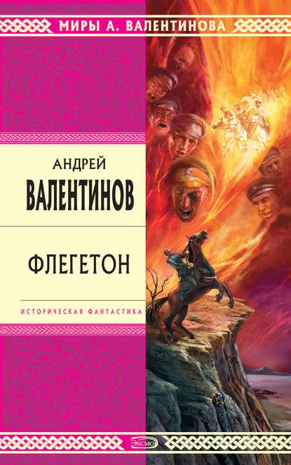 Андрей Валентинов. Флегетон