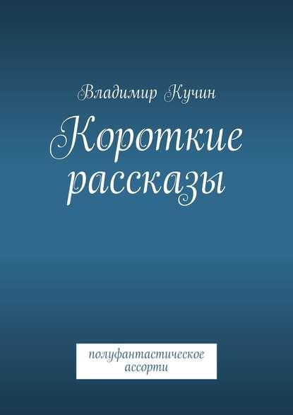 Владимир Кучин Короткие рассказы