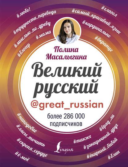 Масалыгина Полина Великий русский
