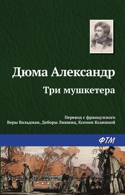 Александр Дюма. Три мушкетера