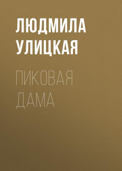 Людмила Улицкая Пиковая Дама людмила улицкая кимоно